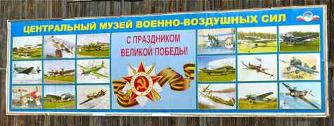 Sign showing planes of Monino... a picture is worth a thousand words... especially if you cannot read Russian!